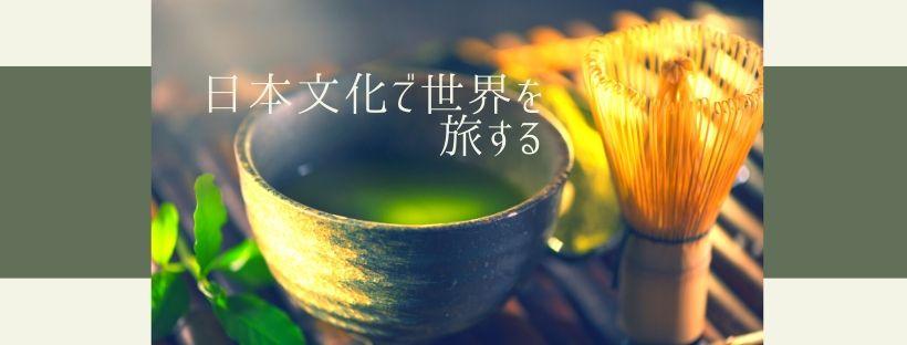 日本文化で世界と繋がる